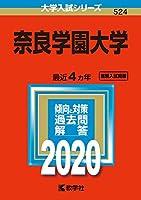 奈良学園大学 (2020年版大学入試シリーズ)