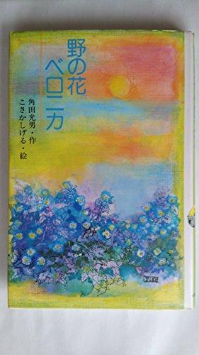 野の花ベロニカ (新こみね創作児童文学)の詳細を見る