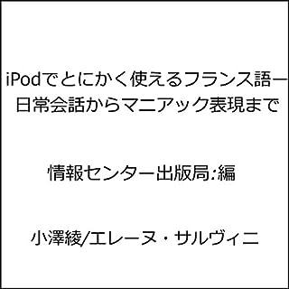 iPodでとにかく使えるフランス語ー日常会話からマニアック表現まで                   著者:                                                                                                                                 情報センター出版局:編                               ナレーター:                                                                                                                                 小澤 綾                      再生時間: 4 時間  12 分     レビューはまだありません。     総合評価 0.0