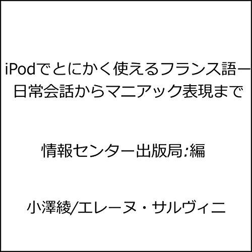 『iPodでとにかく使えるフランス語ー日常会話からマニアック表現まで』のカバーアート