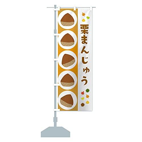栗まんじゅう・饅頭 のぼり旗 サイズ選べます(ハーフ30x90cm 左チチ)