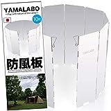 YAMALABO ウィンドスクリーン 風防 防風 キャンプ 風除け かぜよけ ウィンドスクリーン アウトドア 防風 アウトドア キャンプ用品 ウィンドスクリーン アウトドア用品 アルミ ウィンドスクリーン 防風 キャンプ