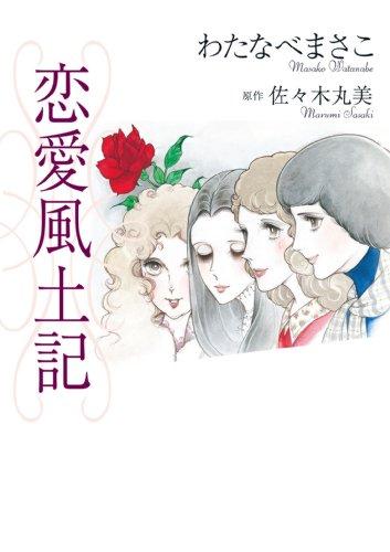 恋愛風土記 佐々木丸美コレクション