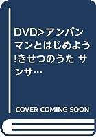 DVD>アンパンマンとはじめよう!きせつのうた サンサンなつだよ (<DVD>)