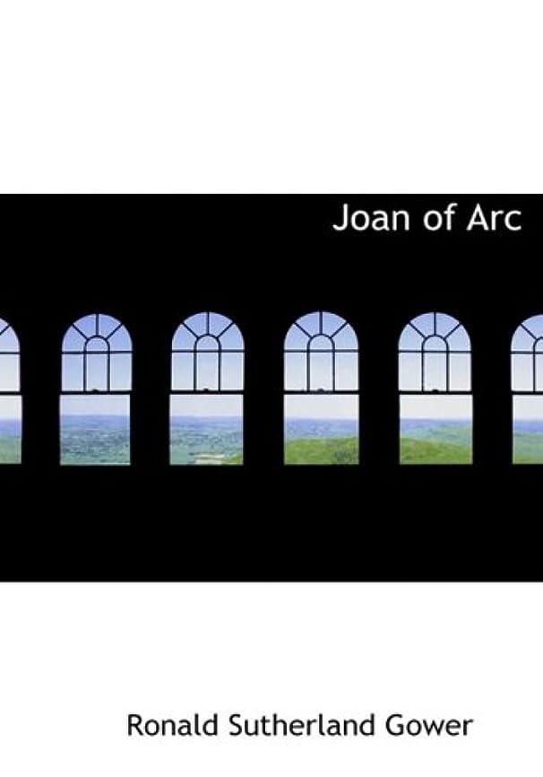 絶望トラブル最初Joan of Arc