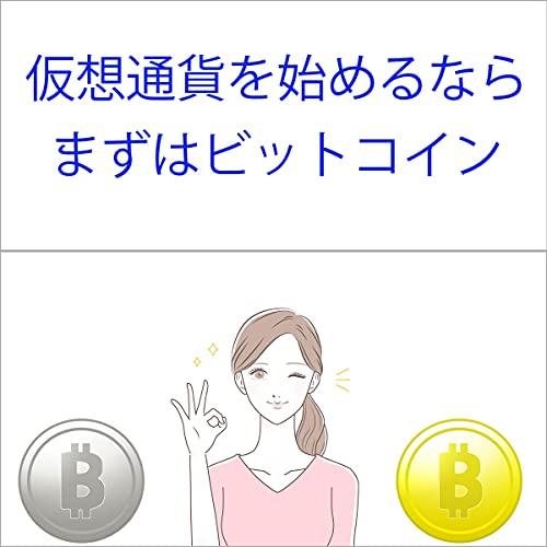『仮想通貨を始めるなら、まずはビットコイン(BTC)』のカバーアート