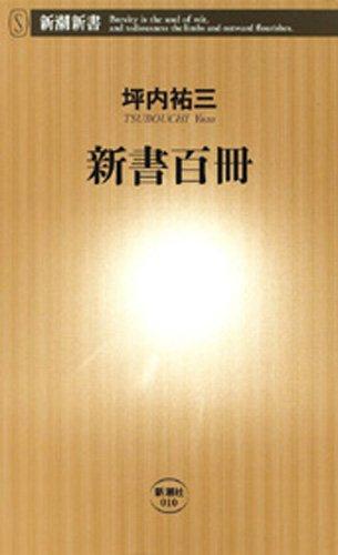 新書百冊(新潮新書)