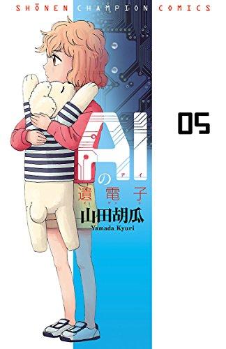 AIの遺電子 5 (少年チャンピオン・コミックス)の詳細を見る