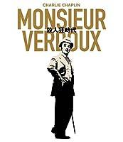 殺人狂時代 Monsieur Verdoux [Blu-ray]