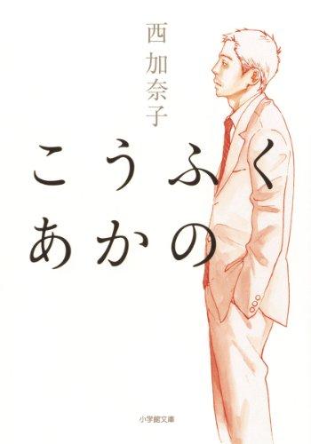 こうふく あかの (小学館文庫)