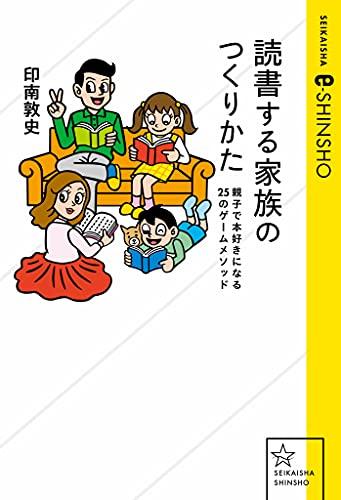 読書する家族のつくりかた 親子で本好きになる25のゲームメソッド (星海社 e-SHINSHO)