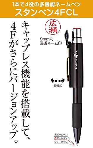 ネームペンボールペン印鑑付スタンペン4FCLシャチハタ式ネーム印+ボールペン