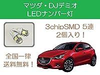 LED T10 ナンバー灯 マツダ DJ デミオ DJ3 DJ5 DJLFS P3-VPS P5-VPS S5-DPTS S5-DPTR