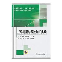 """三维造型与数控加工实践(普通高等教育""""十二五""""规划教材)"""