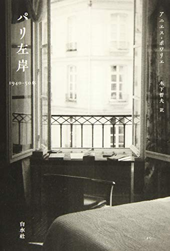 パリ左岸:1940-50年の詳細を見る