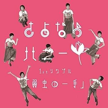 Yowamusi no Itte