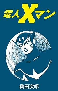 [桑田次郎]の電人Xマン