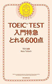 [TEX 加藤, Ross Tulloch]のTOEIC TEST 入門特急 とれる600点