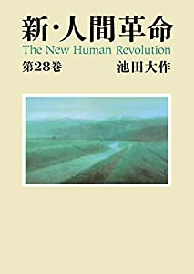 新・人間革命 28巻 表紙画像