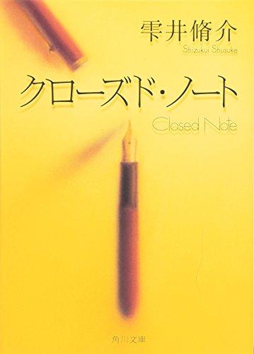 クローズド・ノート (角川文庫)の詳細を見る