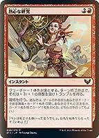 【FOIL】マジックザギャザリング STX JP 099 熱心な研究 (日本語版 コモン) ストリクスヘイヴン:魔法学院