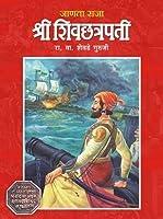 Janata Raja Shree Shivchatrapati