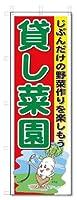 のぼり のぼり旗 貸し菜園 (W600×H1800)