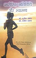 Sharirik Gatividhi Aur Swasthay (BA -II New Syllabus ) 3rd Semester