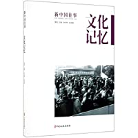文化记忆(新中国往事)