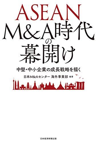 ASEAN M&A時代の幕開け 中堅・中小企業の成長戦略を描く (日本経済新聞出版)