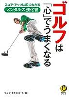 ゴルフは「心」でうまくなる (KAWADE夢文庫)
