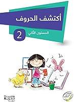 أكتشف الحروف - المستوى الثاني - Aktashef El Horoof
