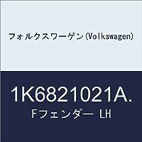 フォルクスワーゲン(Volkswagen) Fフェンダー LH 1K6821021A.