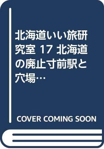 北海道いい旅研究室〈17〉北海道の廃止寸前駅と穴場温泉とウルトラセブンの詳細を見る