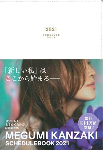 MEGUMI KANZAKI SCHEDULE BOOK 2021(メグミ カンザキ スケジュール ブック 2021)