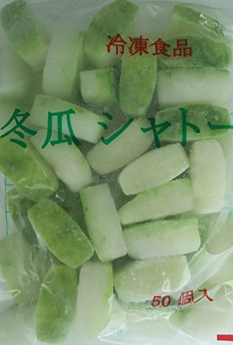 激安 冬瓜シャトー 50個(個17円) 業務用 冷凍