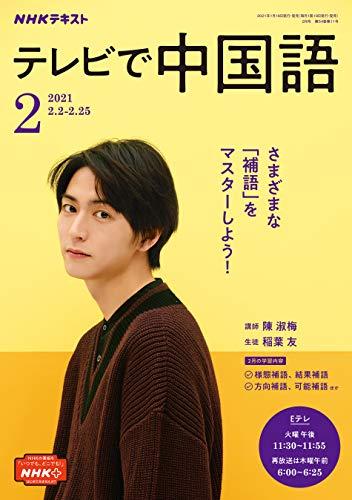NHKテレビ テレビで中国語 2021年 2月号 [雑誌] (NHKテキスト)