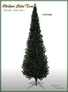 クリスマスツリー 210cm ウィンザースリムツリー