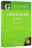 甘肃农业科技绿皮书:甘肃农业科技发展研究报告(2011-2015)