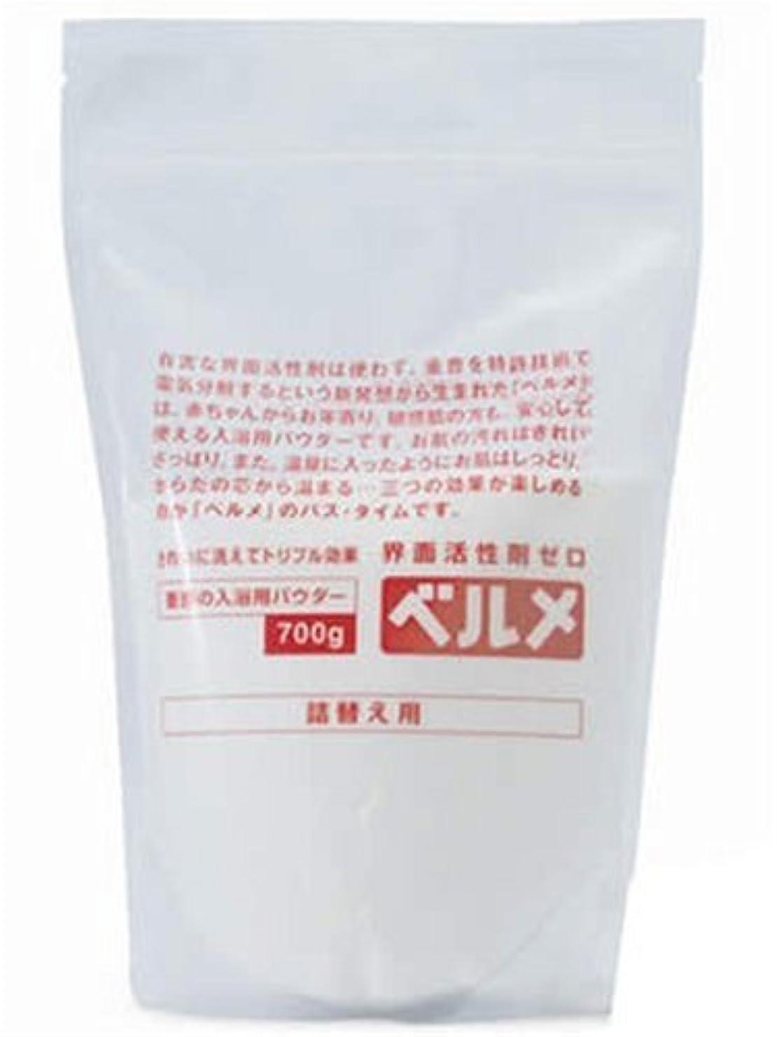ホイットニー余韻宿題ベルメ 重曹入浴用パウダー(界面活性剤ゼロ) 700g