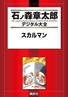 スカルマン (石ノ森章太郎デジタル大全)