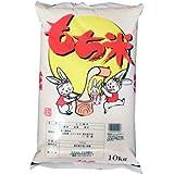 山形県産 白米 もち米 ヒメノモチ 10kg 令和元年産 新米