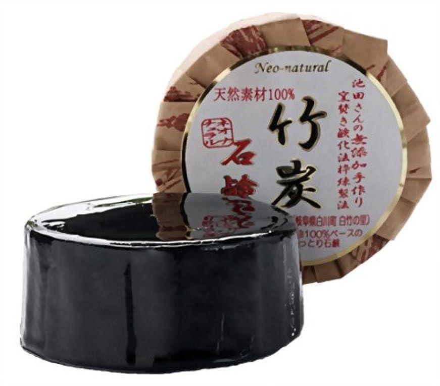 近くスケッチ医薬品ネオナチュラル 池田さんの竹炭石鹸 105g