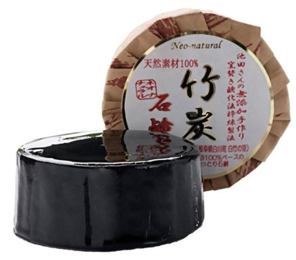 昇進デジタル手つかずのネオナチュラル 池田さんの竹炭石鹸 105g