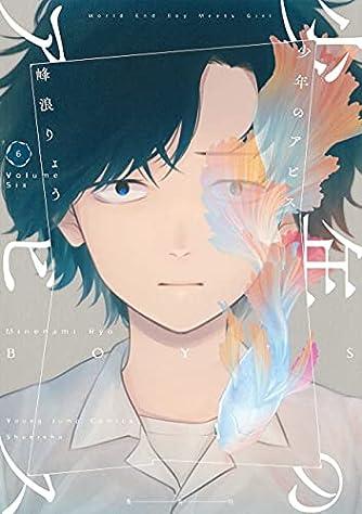 少年のアビス 6 (ヤングジャンプコミックス)