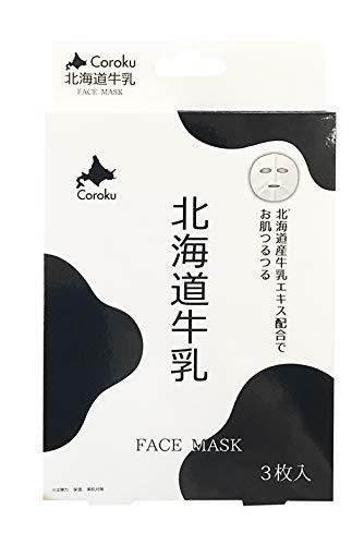 北海道牛乳 フェイスマスク FACE MASK 3枚