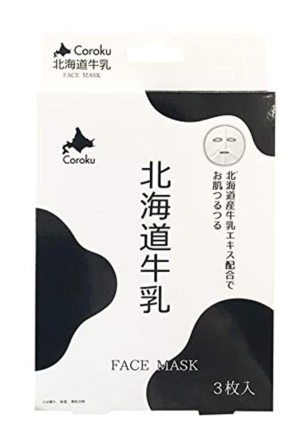 不規則性拒否煙北海道牛乳 フェイスマスク FACE MASK 3枚