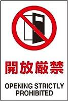 JIS規格安全標識 ステッカー(大) 開放厳禁 802-262 450×300