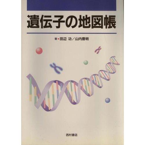 遺伝子の地図帳