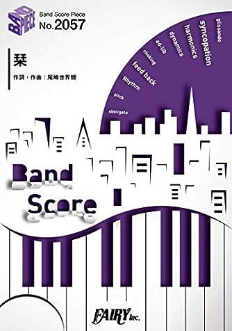 バンドスコアピースBP2057 栞 / クリープハイプ ~5th ALBUM「泣きたくなるほど嬉しい日々に」収録曲 (BAND SCORE PIECE)